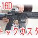 H&K HK416Dストックの実銃カスタムと交換方法とは?