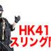 HK416Dにスリングが付けられない!オシャレでカッコよく装備する方法3選がこちら