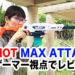 X-SHOT MAX ATTACKはサバゲーで使えるのか?ナーフじゃないよ