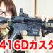 HK416Dをカスタムパーツでカッコ良くするには?私のカスタム方法をついに暴露します